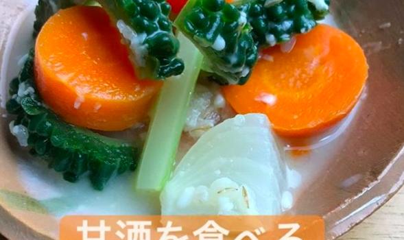 甘酒を食べる温野菜マリネ