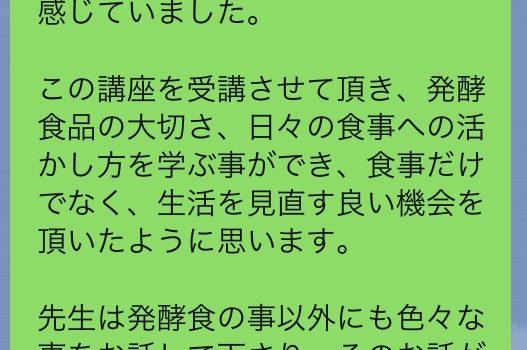 受講生様のお声たくさんたくさん😊ありがとうございます❣️【発酵愛マスター講座】