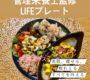 【通信制】健康的な食事バランスを習慣にしたい‼️という方にはLIFEクリエイター講座😊