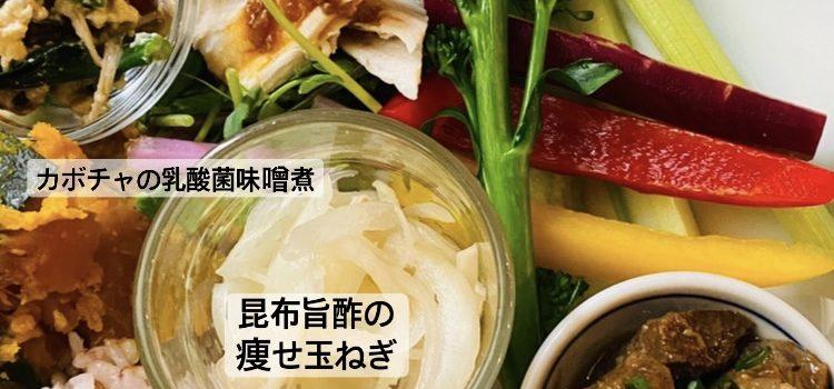 発酵は美味しい❣️発酵は簡単❣️